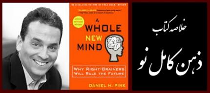خلاصه کتاب ذهن کامل نو
