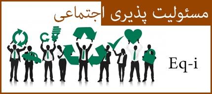 مسئولیت پذیری اجتماعی