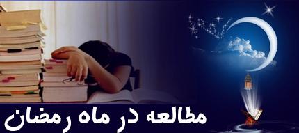 در ماه رمضان چگونه درس بخوانم؟