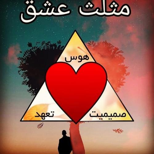 عشق مثلثی استرنبرگ