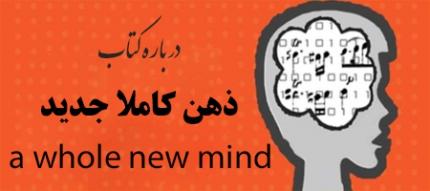 معرفی کتاب ذهن کاملا جدید یا ذهن کامل نو